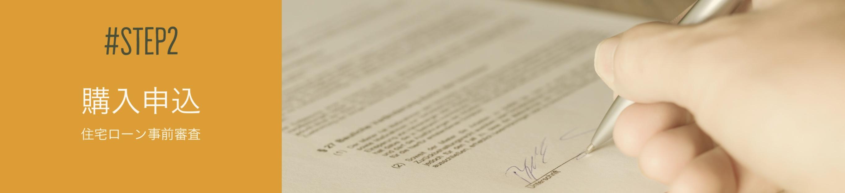 物件の購入申込の提出・住宅ローンの事前審査