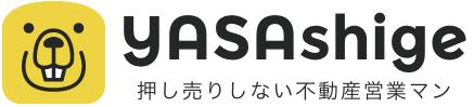 YASAshige(やさしげ)|不動産売買仲介人たかはしの公式HP