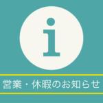 12月 営業日・定休日のお知らせ