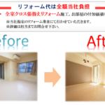 世田谷区でマンションを高く売るなら、この方法が一番!全社トップ営業マンが解説